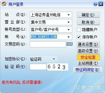 上海证券同花顺独立下单版