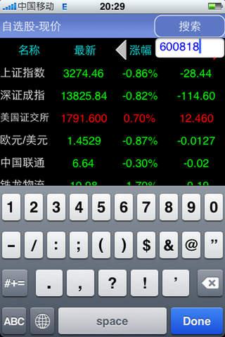 上海证券玉如翼苹果手机证券 v1.7 iphone版 1