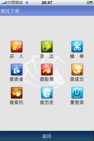 上海证券玉如翼同花顺版手机版