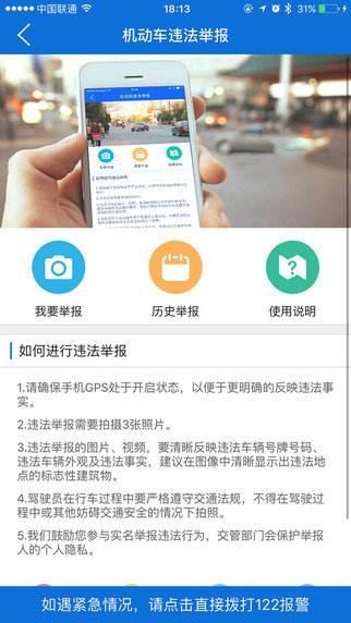 北京进京证办理电脑版