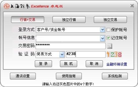 上海证券行情卓越版网上交易系统 v10.55 官方版 1