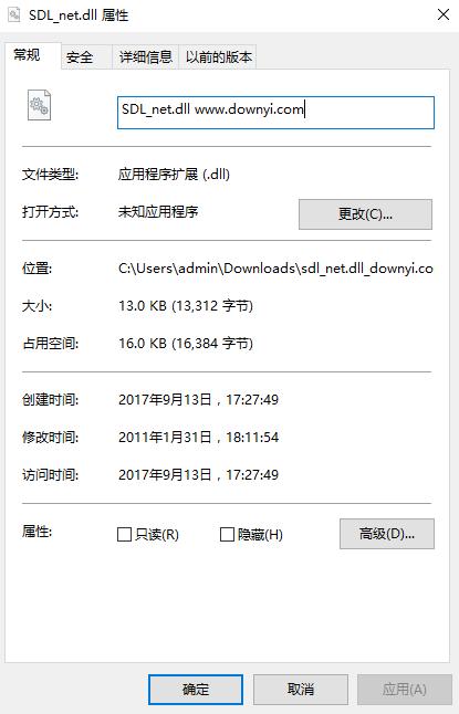 sdl_net.dll文件  0