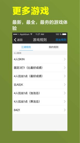 高尔夫江湖手机软件 v4.1.6 安卓版 0