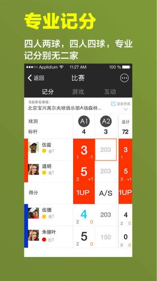 高尔夫江湖手机软件 v4.1.6 安卓版 1