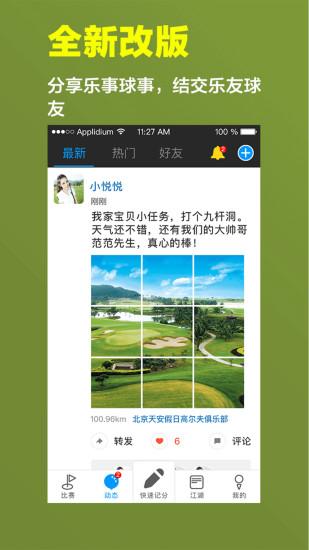 高尔夫江湖手机软件 v4.1.6 安卓版 2