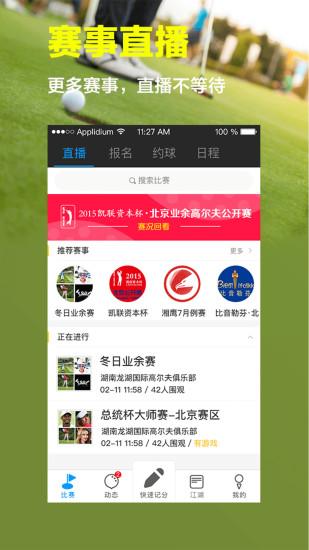 高尔夫江湖手机软件 v4.1.6 安卓版 3