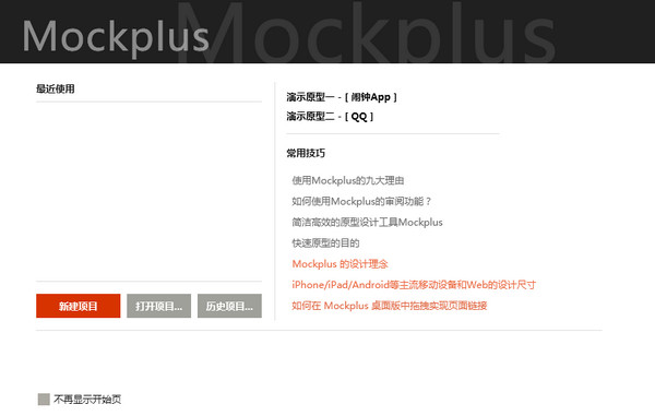 mockplus官网版