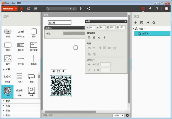 mockplus最新版 v3.2.3 官网版 0