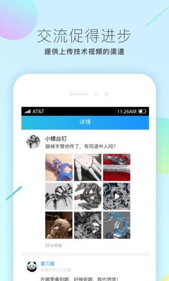 微智造手机版 v2.1.1 官方安卓版 1