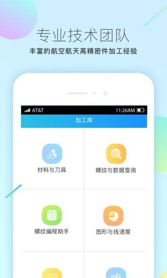 微智造手机版 v2.1.1 官方安卓版 2
