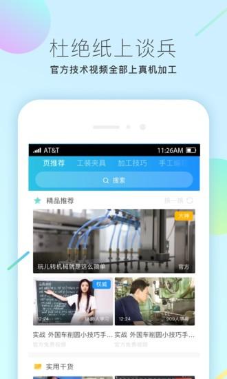 微智造手机版 v2.1.1 官方安卓版 3