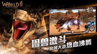 世界2风暴帝国手机游戏 v2.8 官方安装版 1