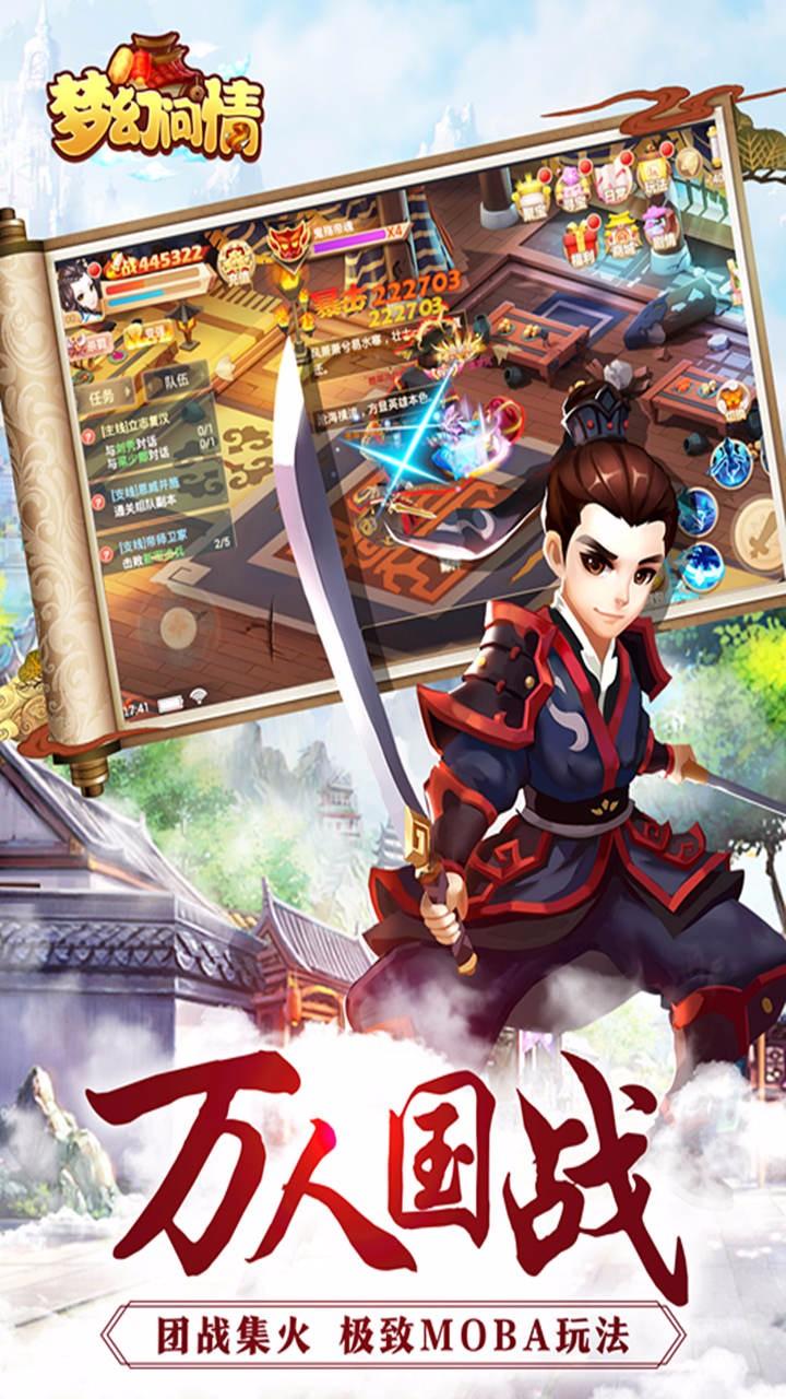 梦幻问情手游ios版 v1.0.20 官网iPhone版1