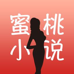 蜜桃小说手机版