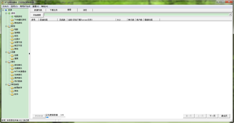 BT仓库正式版 v5.8 绿色版 1