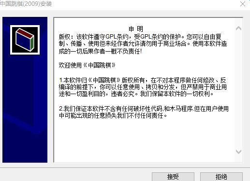 中国跳棋单机版 v2.25 免费版 0