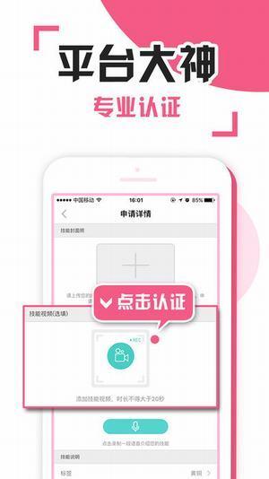 蜜桃社区app