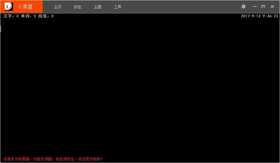 小黑屋云写作(云写作软件) v6.1.2.0 官方最新版 2