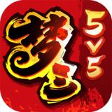 小米梦三国传奇游戏