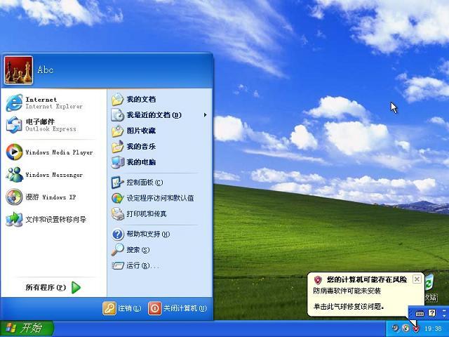 windows xp系统 完整版 0