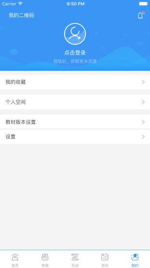 和教育全国版手机版 v3.0.6 安卓最新版 1