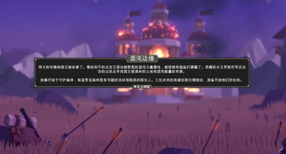 为了吾王中文版  5