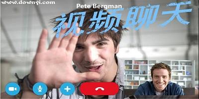 视频聊天软件
