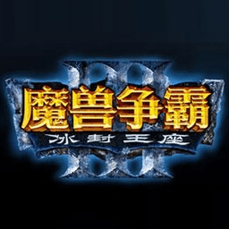 魔兽争霸3冰封王座中文版(War3)