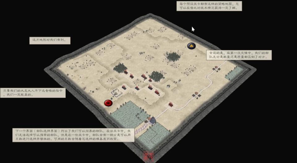 战国时代战国之影汉化补丁 v2.0 轩辕版 5