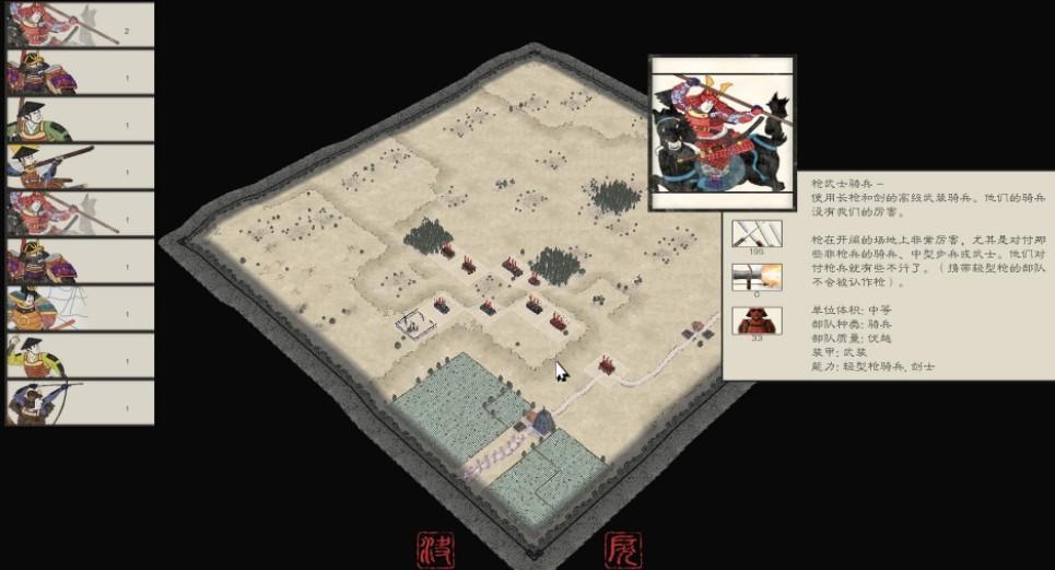 战国时代战国之影汉化补丁 v2.0 轩辕版 6