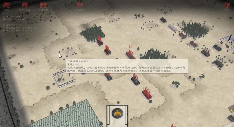 战国时代战国之影汉化补丁 v2.0 轩辕版 7