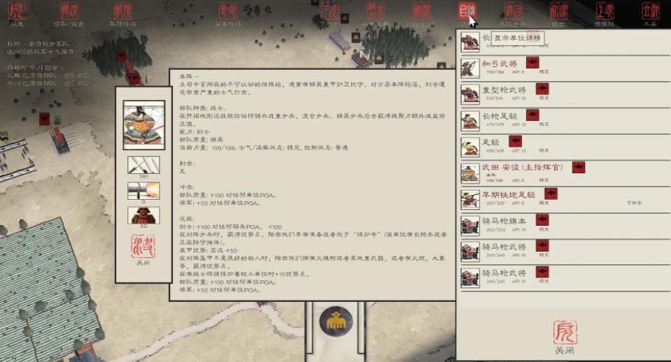 战国时代战国之影汉化补丁 v2.0 轩辕版 8
