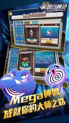 宠物小精灵手机游戏 v4.13.00 安卓版0