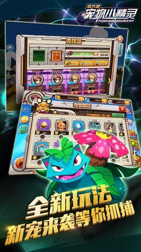 宠物小精灵手机游戏 v4.13.00 安卓版1