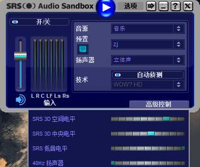 srs audio sandbox 64位破解版 v1.10.2 中文版_附破解教程 0
