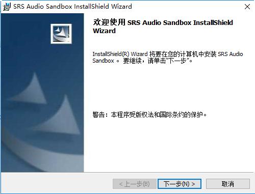 srs audio sandbox 64位破解版 v1.10.2 中文版_附破解教程 1
