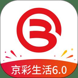 北京银行京彩生活手机客户端