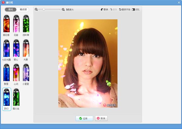 美图秀秀4.0.1正式版