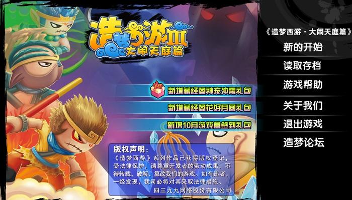 ucbug造梦西游3修改器秒杀版 v7.1 无敌版 0