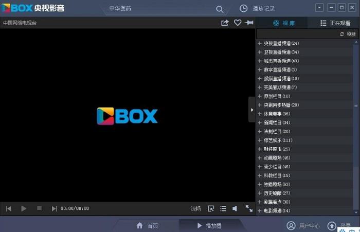 cctv影视影音播放器