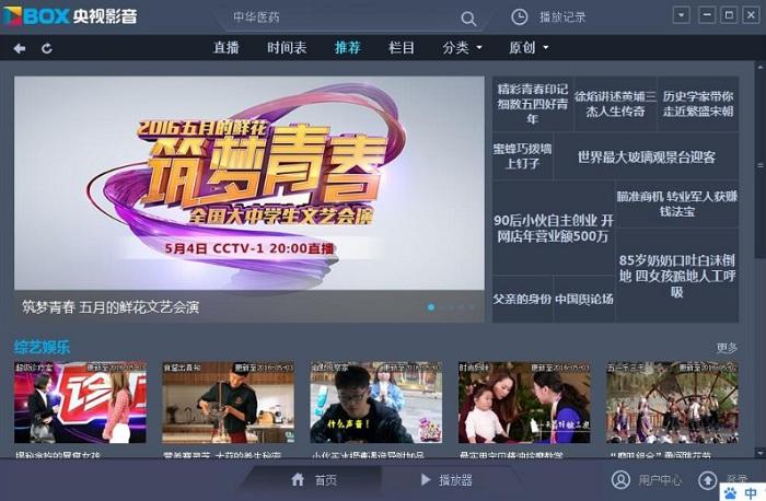 cctv影视影音播放器 v4.4.0.0 最新版 0