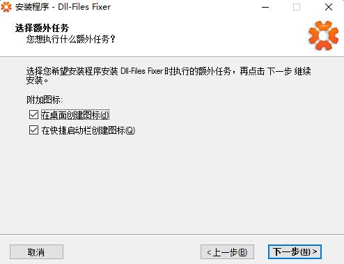 Dll Files Fixer(注册表修复工具) v3.3.90.0 中文免费版 0