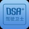 DSA驾驶卫士
