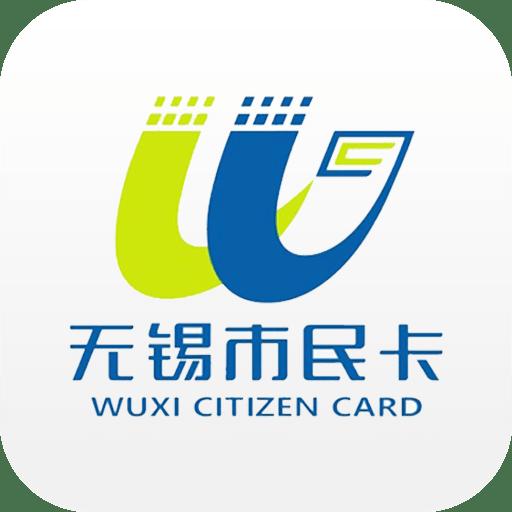 无锡市民卡手机版