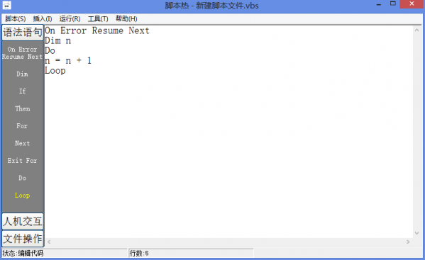 脚本热 v1.0 绿色版 0