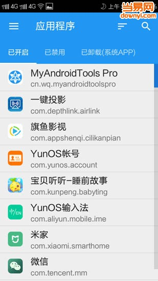 My Android Tools Pro(手机优化软件) v1.5.0 安卓版1