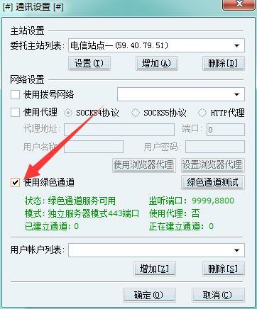 五矿证券核新同花顺绿色通道客户端 V5.18.61.460 绿色版 0