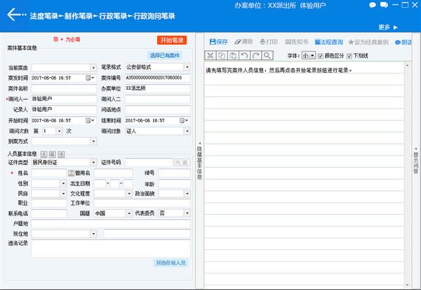 法度智能笔录软件 v1.5.1 免费版 0
