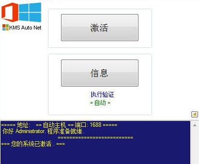 office2016激活工具KMS v11.2.0 免费版 0