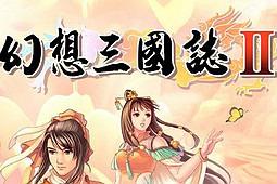幻想三国志2续缘篇